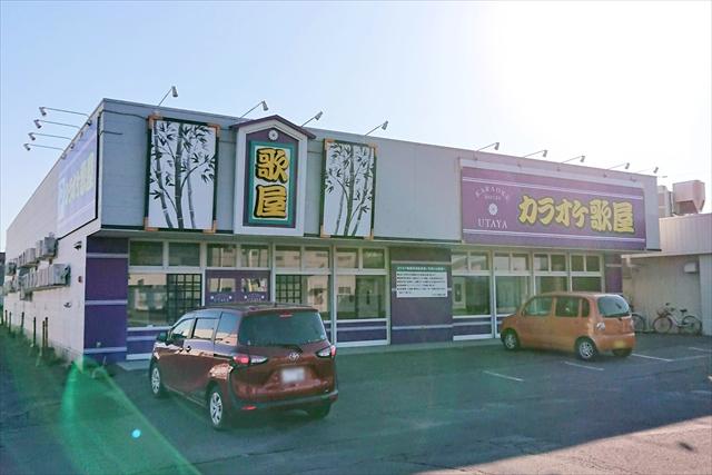 カラオケ歌屋 江別店