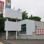 ピットオフ買取センター江別店跡地