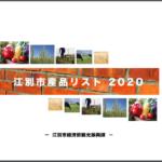 北海道江別市の特産品一覧