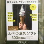 菊の家ベイクドアルルコラボ豆乳ソフトクリーム