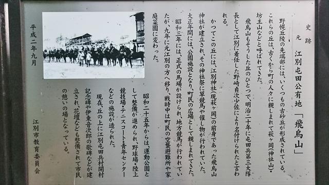 江別競馬場跡