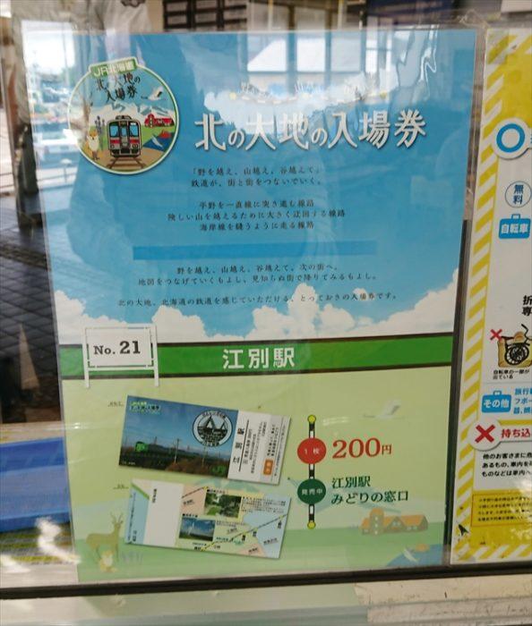 北の大地の入場券・江別駅