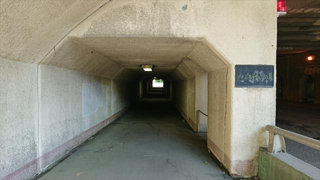 北側から見た地下道