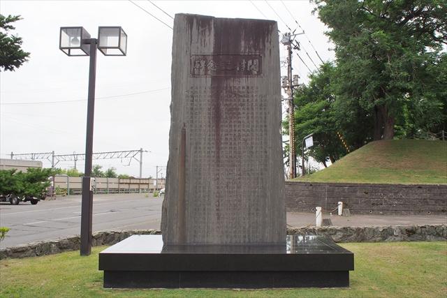 江別開村記念碑