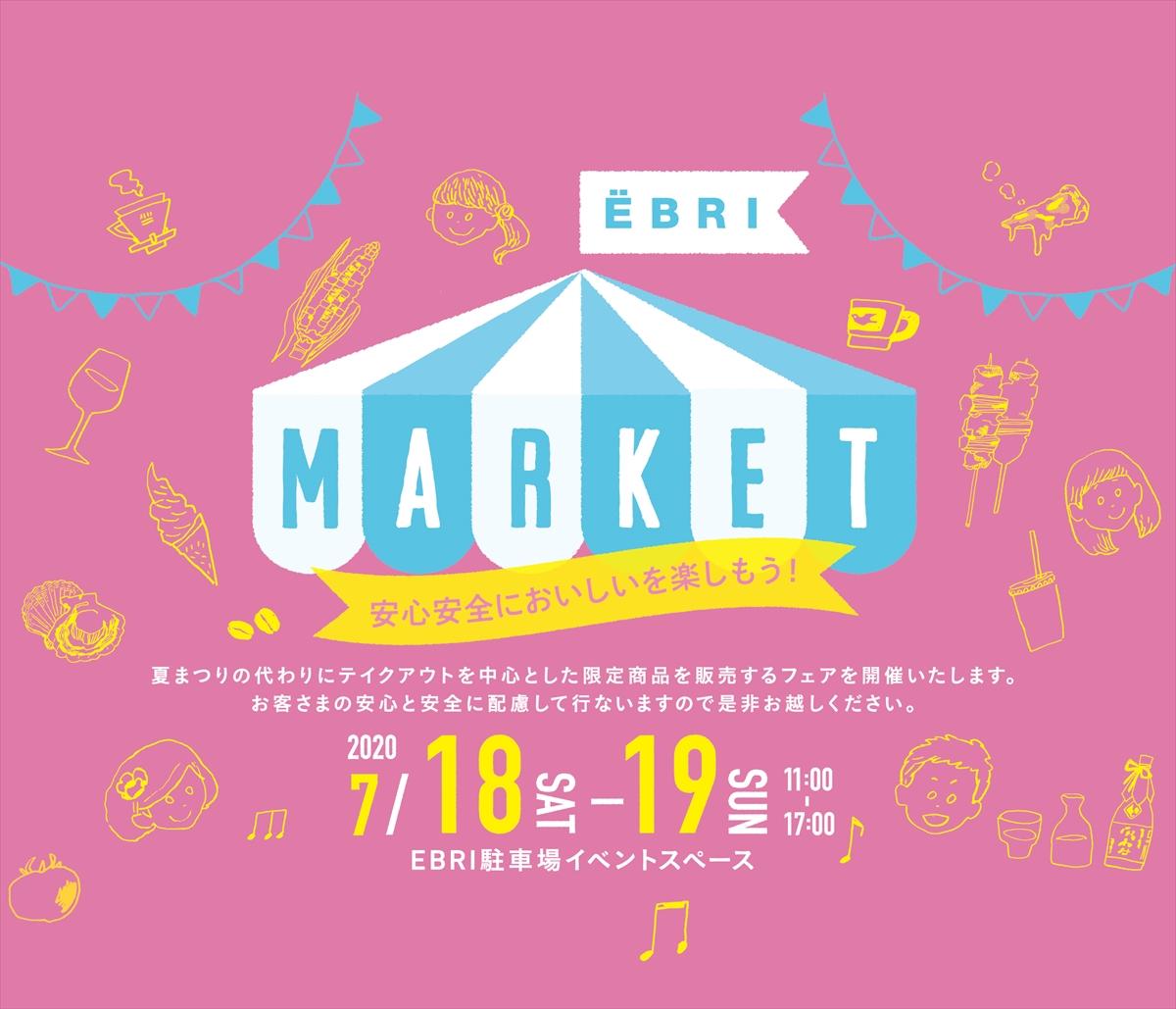 エブリマーケット2020