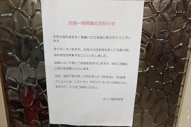 店舗一時閉店のお知らせ
