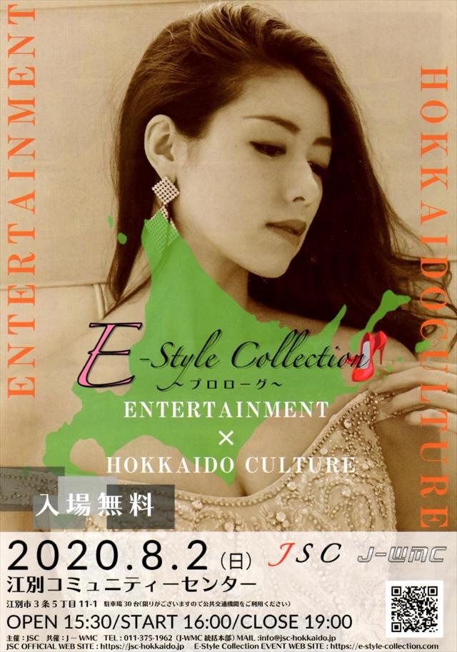 E-Style Collection北海道江別市