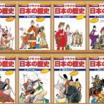 小学館まんが日本の歴史