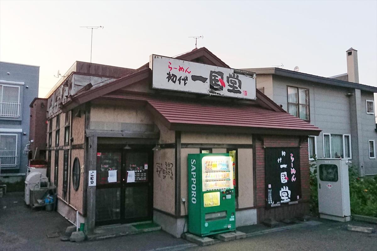 ラーメン初代一国堂江別店
