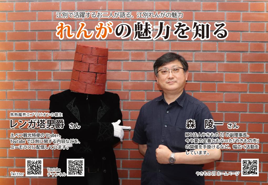 レンガ塔男爵Vチューバーインタビュー