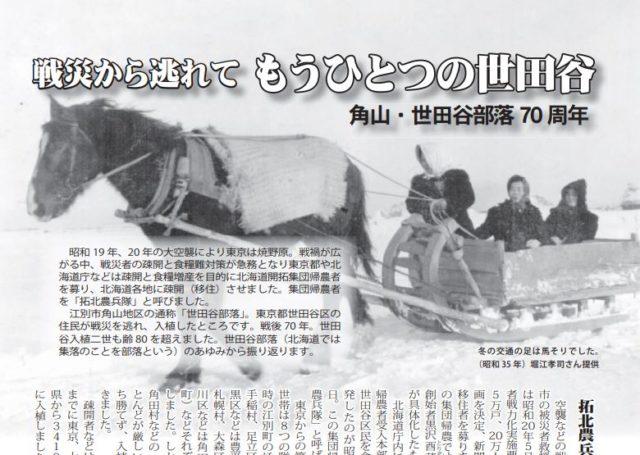 江別市世田ヶ谷70周年