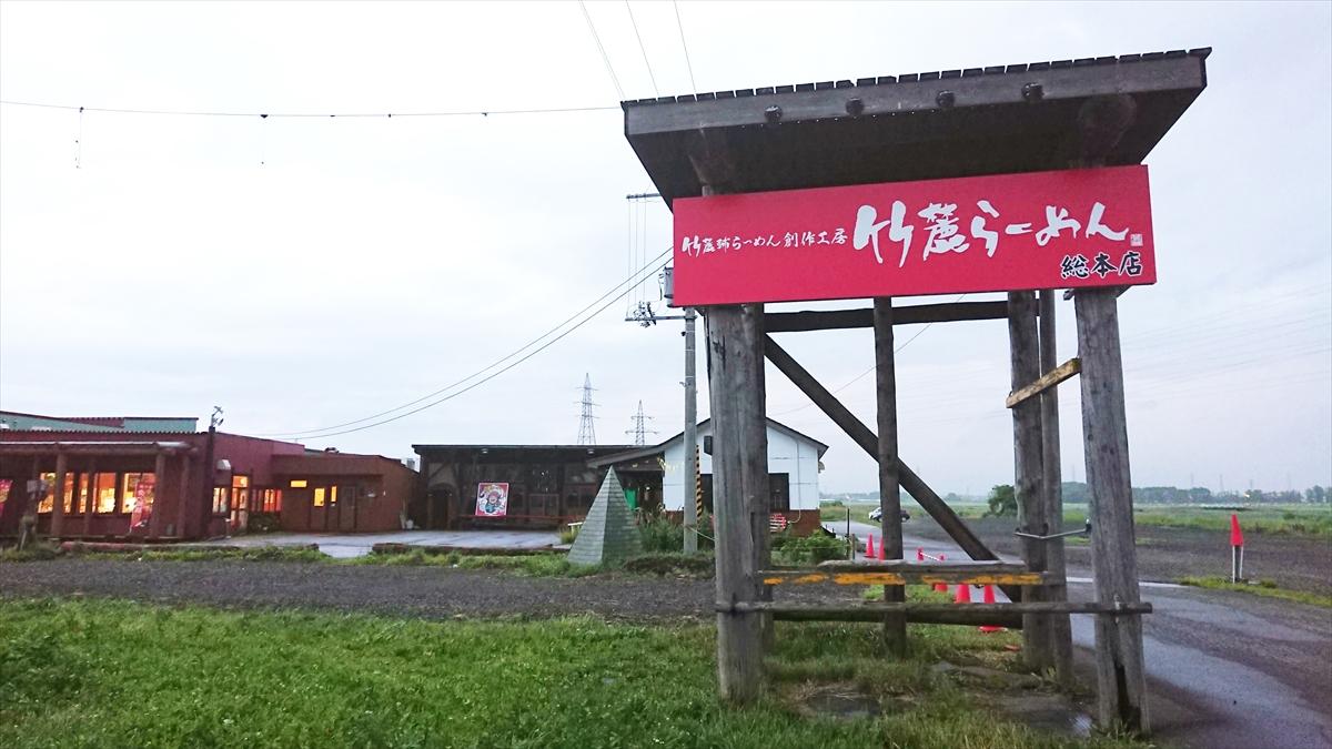 竹麓ラーメン総本店トンデンファーム