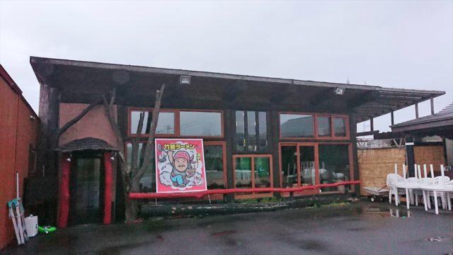 竹麓ラーメン店舗