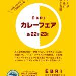 EBRIカレーフェア2020