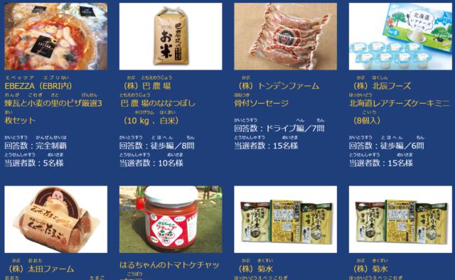えべチュンクエスト2020賞品