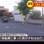 HTBニュース江別市大麻西町交通事故2020年8月24日