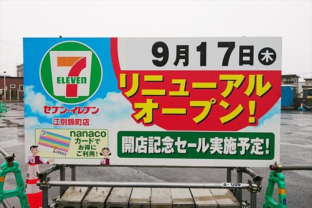 セブンイレブン江別錦町店リニューアルオープン告知