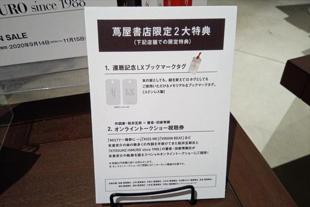 江別蔦屋書店予約特典
