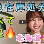 高田秋さん江別市の食応援動画