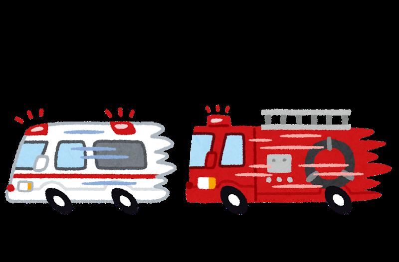 救急車・消防車