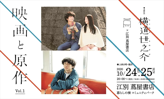 江別蔦屋書店映画上映「横道世之介」