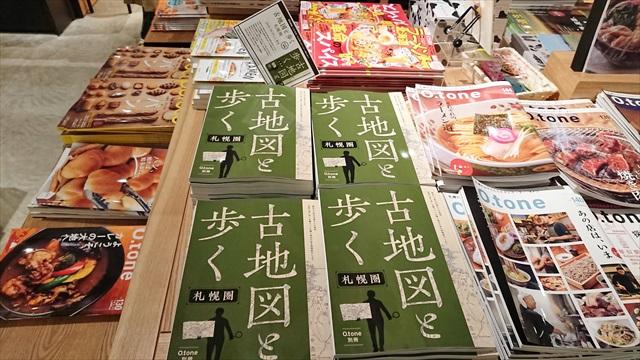 古地図と歩く 江別蔦屋書店