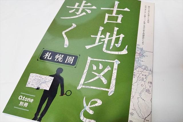 古地図と歩く 和田哲