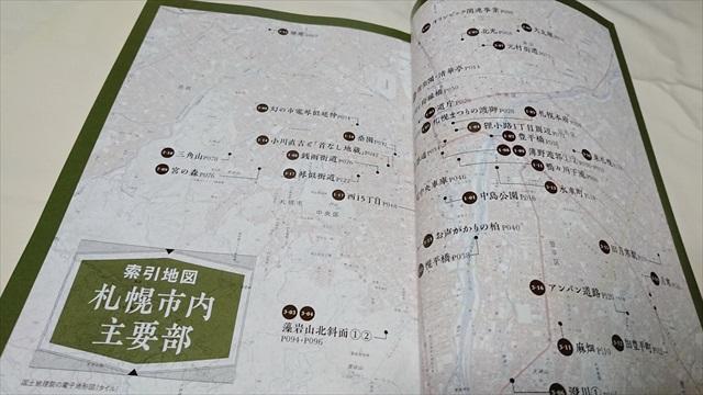 札幌市 古地図