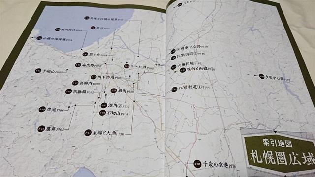 札幌近郊古地図
