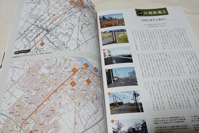 江別市 古地図