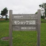 モショッケ公園看板