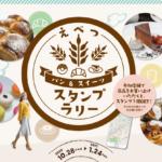 江別市パン&スイーツ店スタンプラリー