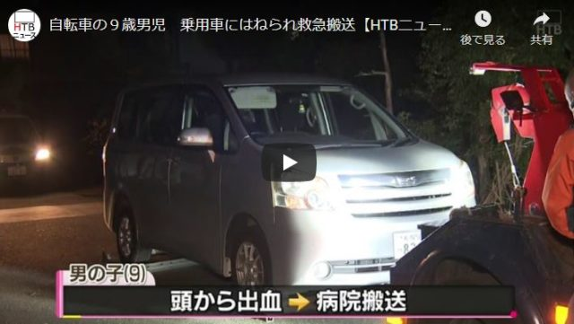 江別市野幌寿町で事故