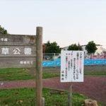 若草公園(タコ公園)江別市野幌町