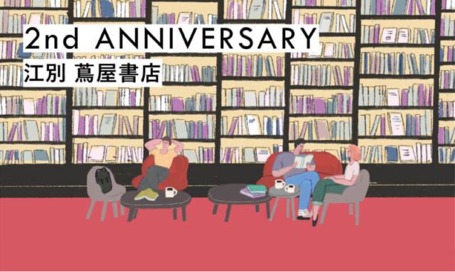 江別蔦屋書店2周年感謝祭