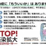 新型コロナウイルス感染拡大ストップ