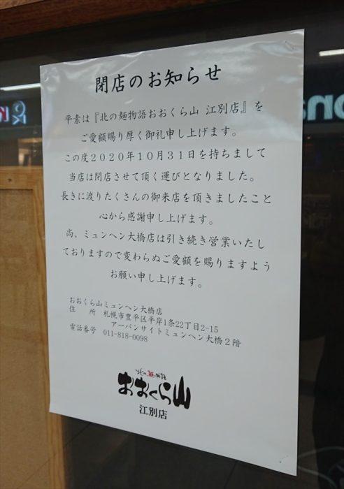 おおくら山イオン江別店 閉店告知