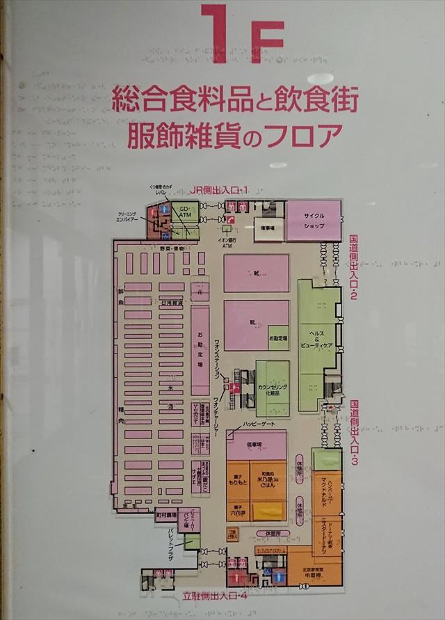 イオン江別店1階フロアマップ