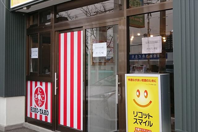 たこ焼き店の新店舗オープン予定
