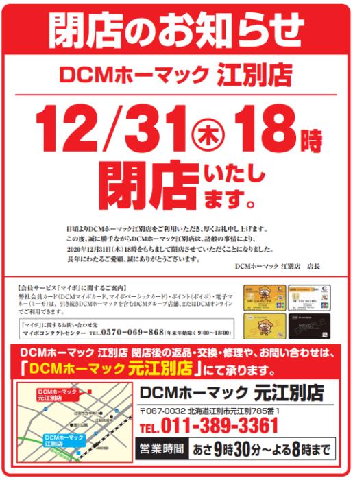DCMホーマック江別店 閉店