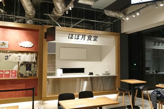 ほぼ月食堂 店舗