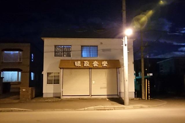 味政食堂 閉店