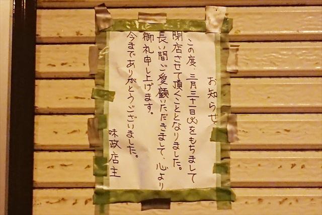 味政食堂閉店のお知らせ