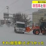 除雪車にトラックが衝突