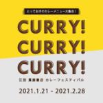 江別蔦屋書店カレーフェスティバル