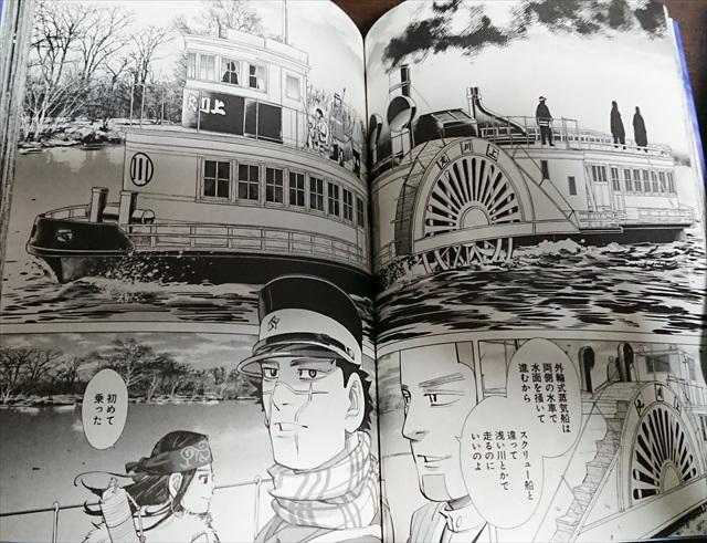 ゴールデンカムイ上川丸・外輪船