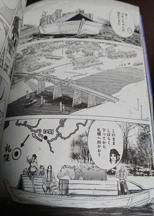 ゴールデンカムイ江別港