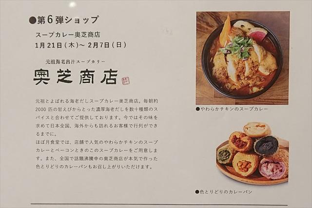 元祖海老出汁スープカリー奥芝商店