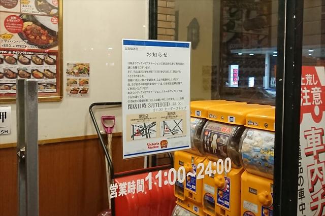 ビクトリアステーション江別高砂店 閉店告知