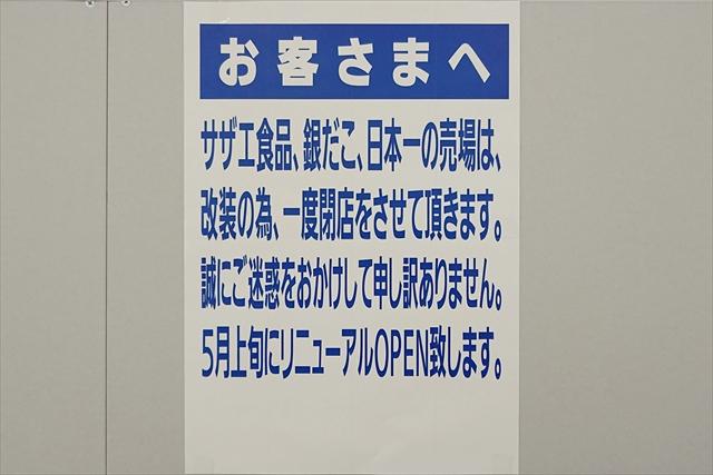 サザエ食品、銀だこ、やきとり日本一改装で一時閉店